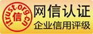 ICP网站征信证书-必威betwayapp必威betwayapp网